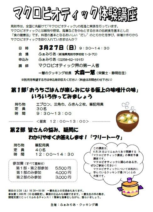 20160327_niigata.jpg